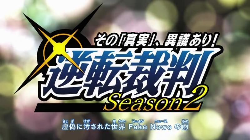 Gyakuten Saiban Ace Attorney S2 Opening 2018