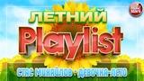 СТАС МИХАЙЛОВ — ДЕВОЧКА-ЛЕТО ☀ ЛУЧШИЕ ЛЕТНИЕ ПЕСНИ ☀ СОЛНЕЧНЫЕ ХИТЫ НА ВСЕ ВРЕМЕНА ☀