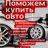 Автовыкуп Курган Екатеринбург Тюмень Челябинск