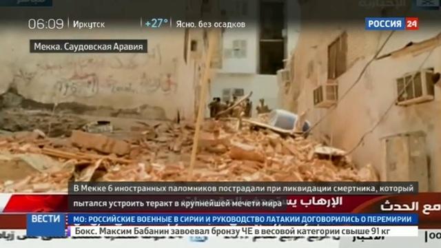Новости на Россия 24 • При попытке теракта в Мекке пострадали шесть иностранцев