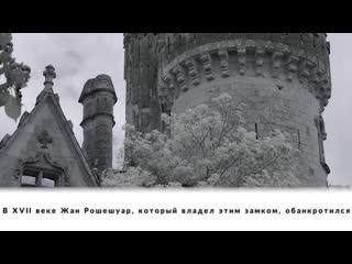 Этот замок был заброшен более 80 лет. В прошлом году случилось невероятное