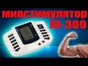 Товары для здоровья из Китая Импульсный массажёр или электромиостимулятор JR 309 с Aliexpress