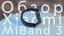 Лучший фитнес-браслет EVER Обзор Xiaomi MiBand 3 НеХайпаРади