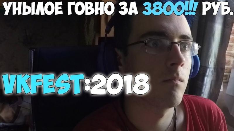 УНЫЛОЕ ГОВНО ЗА 3800! VKFEST:2018