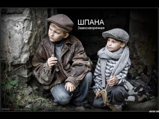 Шансон 2017 - Шпана Замоскворечная - Игорь маХ