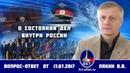 Валерий Пякин. О состоянии дел внутри России