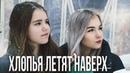 Софа Купер и Катя Манешина ХЛОПЬЯ ЛЕТЯТ НАВЕРХ Feduk cover