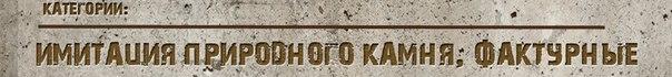 www.decortrading.ru/imitacija-prirodnogo-kamnja-strukturnye/