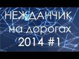 НЕЖДАНЧИК на дорогах 2014 #1 // ДТП авария НЕТ