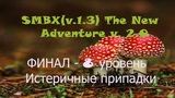 Super Mario Bros. X (v. 1.3) - The New Adventure v.2.0 - ФИНАЛ - 8. Истеричные припадки (на русском)