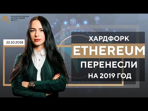 ХАРДФОРК ETHEREUM (ЭФИРИУМА) ОТЛОЖЕН - Новости криптовалют 12.09.2018