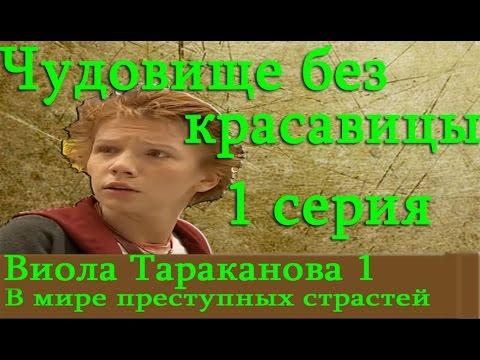 Виола Тараканова. В мире преступных страстей 1. Чудовище без красавицы. 1 серия.