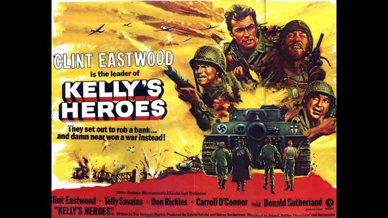 Герои Келли 1970 Kelly's Heroes реж Брайан Дж Хаттон