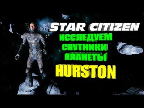 Star Citizen - исследование спутников планеты Hurston. Набор граждан в корпорацию.