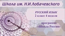 Русский язык 2 класс 4 неделя. Второстепенные члены предложения