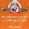 Автосервис в Санкт-Петербурге   АвтоДепо
