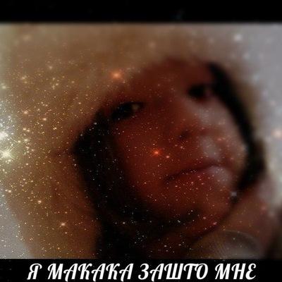Макака Кака, 23 ноября 1994, Санкт-Петербург, id154957127