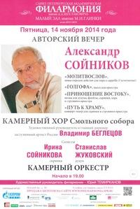 Авторский вечер А.Сойникова