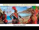 Кастилия 2 - Europa Universalis 4 (1.28 Golden Century)