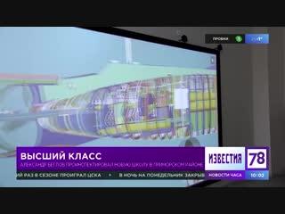 Александр Беглов проинспектировал новую школу в Приморском районе