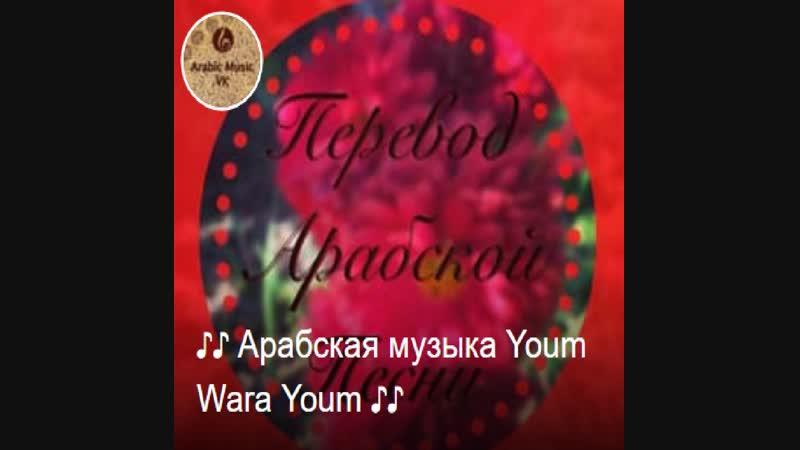 ♪♪ Арабская музыка Youm Wara Youm ♪♪