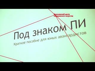 Под знаком ПИ. ВЦСИ