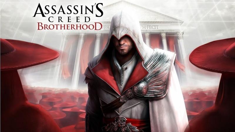 Assassin's Creed Brotherhood • Потасовка [Гильдия воров] 12