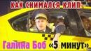 Как снимался клип Галина Боб 5 минут OST ДеФФчонки ТНТ 0