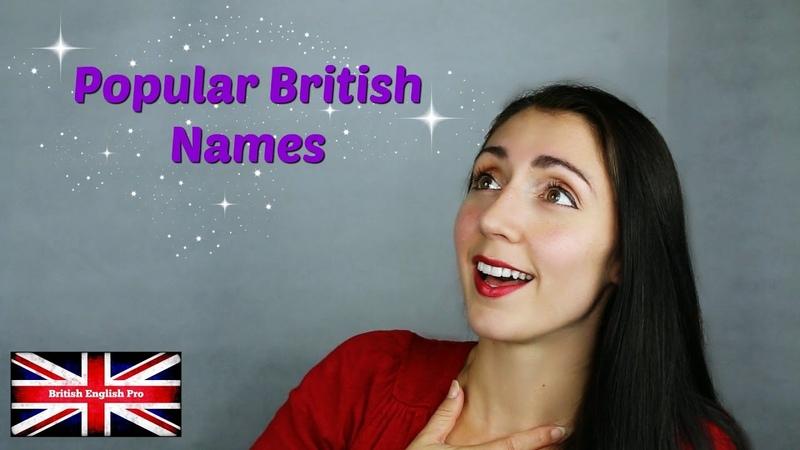 Произношение распространённых имён в Англии