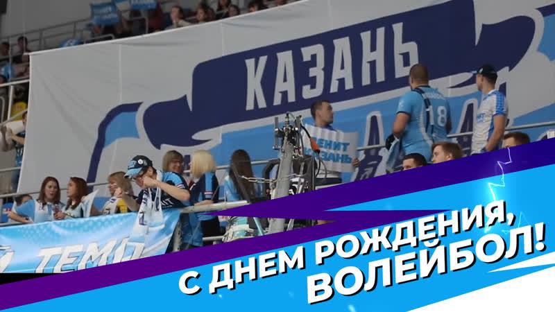 С днем рождения Волейбол Превью Зенит Казань Факел Happy birthday Volleyball Preview Zenit Kazan Fakel