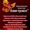 """туристическое агентство """"АЗИЯ ТРЭВЭЛ"""""""