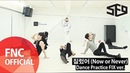 SF9 - 질렀어 (Now or Never) Dance Practice Video FIX ver.