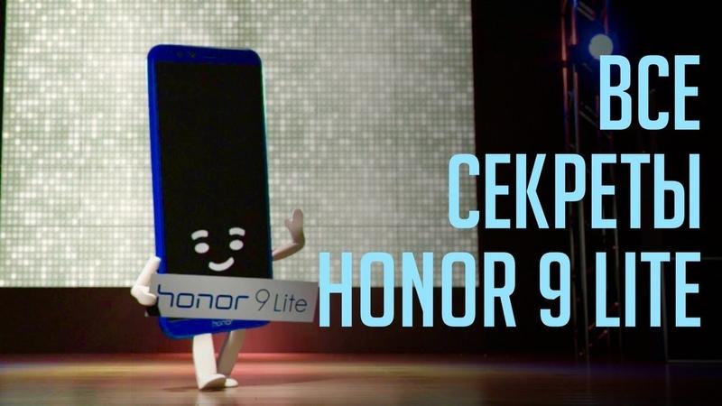 Все секреты Honor 9 Lite