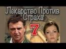 Лекарство против страха 7 серия (22.05.2013) Мелодрама сериал