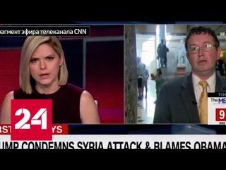 Конгрессмен поддержал позицию России по химатаке в Сирии в эфире CNN