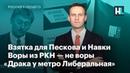 ♐Взятка для Пескова и Навки воры из Роскомнадзора не воры и Драка у метро Либеральная ♐