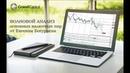 Волновой анализ основных валютных пар 14 - 20 июня.