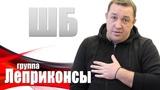 Леприконсы - КиШ, Маргулис и Галыгин и ШБ
