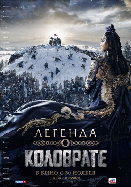Легенда о Коловрате (2017) ПРЕМЬЕРА ????