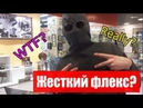 FLEX 80 lvl. ЖЕСТКИЙ ФЛЕКС 80 лвла