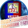 Подслушано гимназии №121 г. Уфа