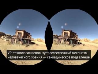 Новая VR-технология создает иллюзию большого пространства в маленькой комнате