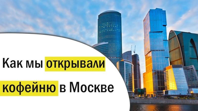Как мы открывали кофейню в Москве