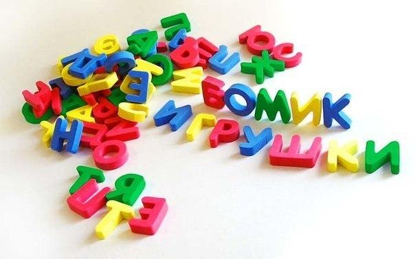 УЧИМ БУКВЫ Малыши уже в 1,5 — 2 года, даже если они еще не умеют говорить, вполне способны запомнить все буквы. Но учиться нужно правильно, скорее даже не учиться, а играть.Маленьких детей нельзя учить, как в школе, с ними нужно только играть в полезные игры.Хочу предложить Вам несколько очень доступных идей, которые обязательно помогут вашим малышам выучить все-все буквы и никогда их не путать. 1. Самое простое — это писать буквы и показывать их ребенку. При чем писать не только карандашом на…