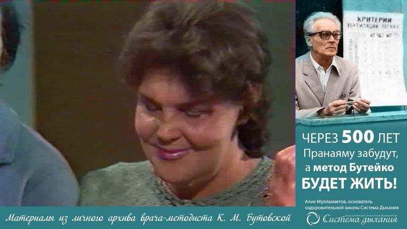 Запись передачи «ВСТРЕЧА ДЛЯ ВАС о методе Бутейко. г. Комсомольск-на-Амуре.1990 г.