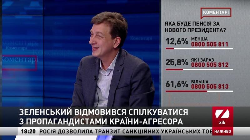 Зеленський відмовився спілкуватися з пропагандистами країни-агресора. | Коментарі за 29.04.19