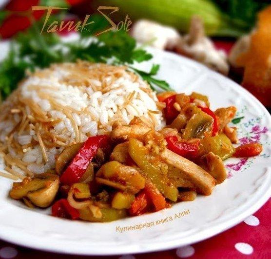 Соте с курицей и грибами (турецкая кухня) Ингредиенты: -куриная