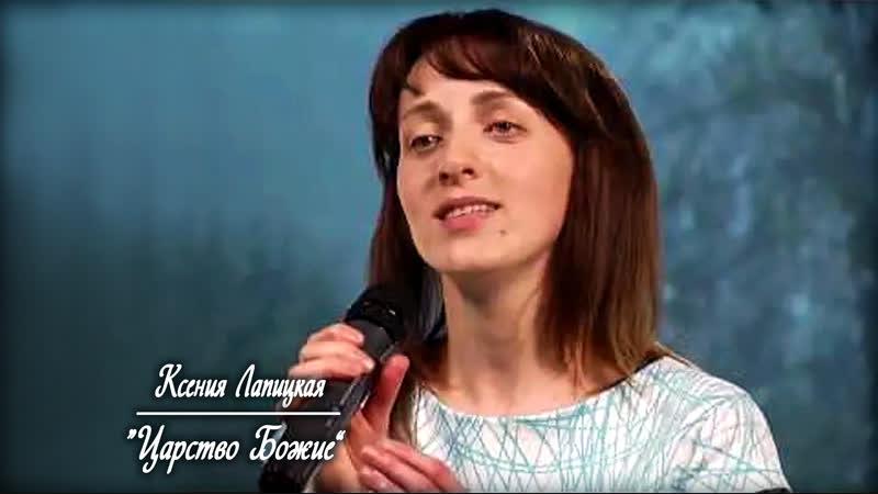 Ксения Лапицкая - Царство Божие
