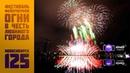 Фестиваль фейерверков Огни в честь любимого города Новосибирску 125 лет