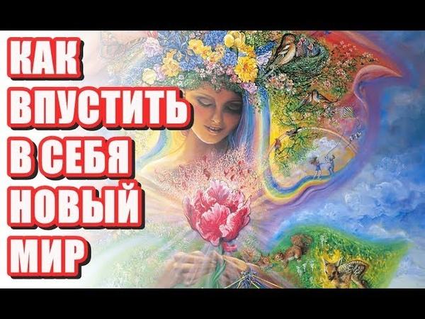 🔹КАК ВПУСТИТЬ В СЕБЯ НОВЫЙ МИР-ченнелинг